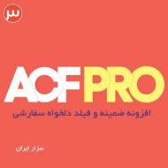 acf-plugin