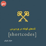 shortcodes-post