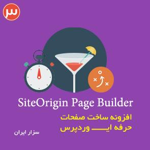 SiteOrigin-Page-Builder-plugin