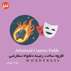 advanced-custom-fields-plugin