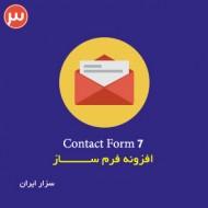 contact-form-7-plugin