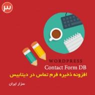 contact-form-db-plugin