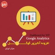 google-analytics-dashboard-for-wp-plugin