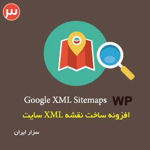 google-sitemap-generator-plugin