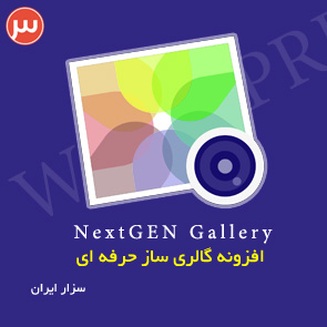 nextgen-gallery-plugin