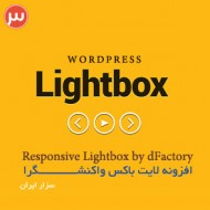 responsive-lightbox-plugin