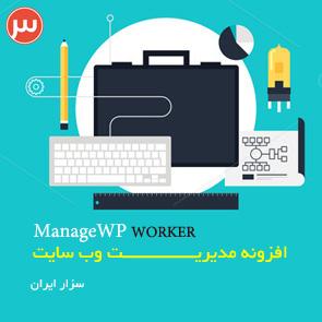 worker-plugin