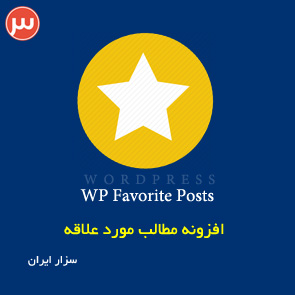 wp-favorite-posts-plugin