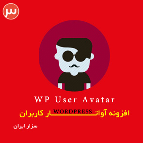 wp-user-avatar-plugin