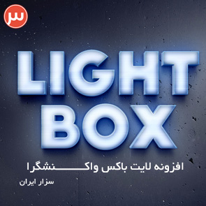 wp-lightbox-2-plugin