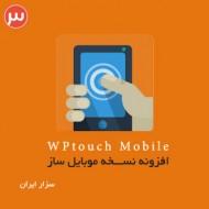 wptouch-plugin